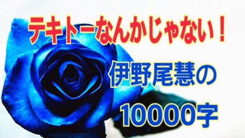 伊野尾慧1万字