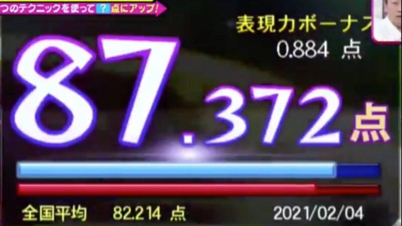 カラオケ得点87.372