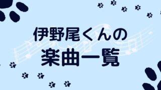 水色に紺の肉球柄「伊野尾くんの楽曲一覧」の文字