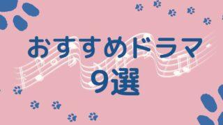 おすすめドラマ9選