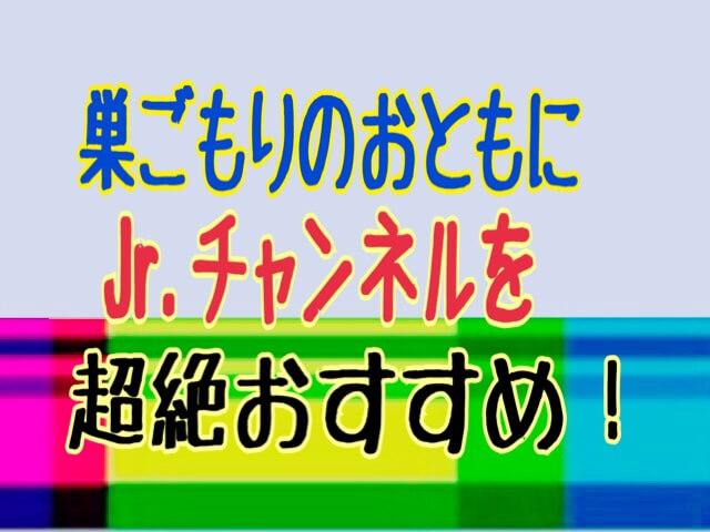Jr チャンネル スノーマン ジャニーズ HiHi・美 少年・侍を仕切るSixTONESが波紋、SnowMan後任の少年忍者大歓喜!【ジャニーズJr.チャンネル動画】